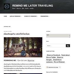 พม่า Archives - Remind Me Later Traveling