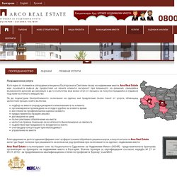 Услуги - Arco Real Estate