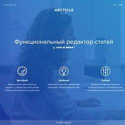 Arcticle: Look At Media editor