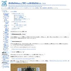 Arduino勉強会/0C-米粒Arduinoを使ってみる - PukiWiki