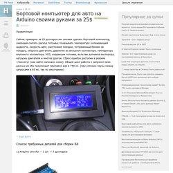 Бортовой компьютер для авто на Arduino своими руками за 25$