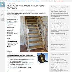 Arduino: Автоматическая подсветка лестницы