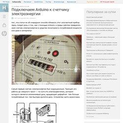 Подключаем Arduino к счетчику электроэнергии / Хабрахабр