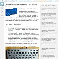 Добавление метода ввода к Arduino