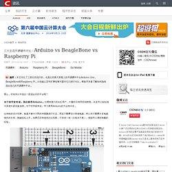 三大主流开源硬件对比:Arduino vs BeagleBone vs Raspberry Pi