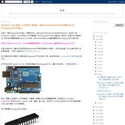 將Arduino Uno當做一台ISP線上燒錄器,燒錄bootloader或sketch到麵包板上的ATmega328P-PU晶片