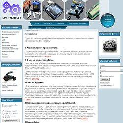 Arduino литература Ардуино начало информация электроника DV ROBOT