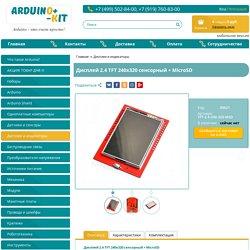 Arduino-KiT - Дисплей 2.4 TFT 240х320 сенсорный + MicroSD