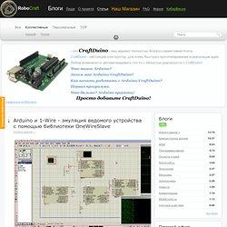 Arduino и 1-Wire - эмуляция ведомого устройства с помощью библиотеки OneWireSlave / Arduino-мания :)