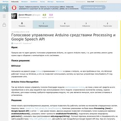 Голосовое управление Arduino средствами Processing и Google Speech API