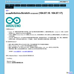 開放硬體Arduino與Scratch 程式設計研習 (104.07.10 & 104.07.17) - Jack的資訊與科技教室