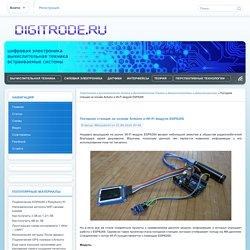 Погодная станция на основе Arduino и Wi-Fi модуля ESP8266 » Digitrode.ru