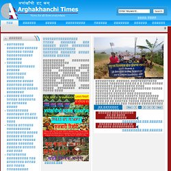 Arghakhanchi Online News of Nepal, Politics, Entertainment, Economy, Sports, World, photos, videos