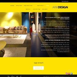 Arik Design