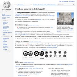 Symbole arménien de l'éternité