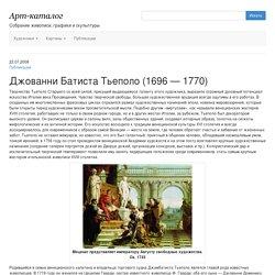 Art-каталог: живопись и графика - Джованни Батиста Тьеполо (1696 — 1770)