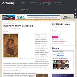 Βυζαντινή Τέχνη (Μέρος Β') - Art Magazine