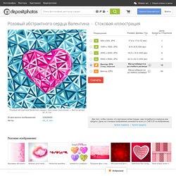 Розовый абстрактного сердца Валентина — Стоковое векторное изображение © art_of_sun #22828460