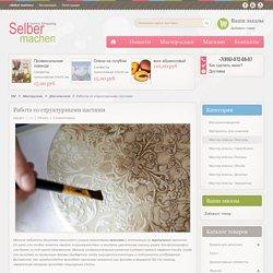 Работа со структурными пастами - Art Workshop «Selber machen»