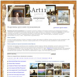 ART11Gallery : Artistes russes - [lien original page non traduite]