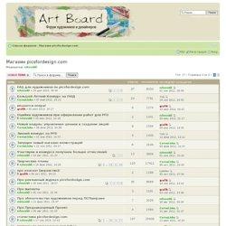 Просмотр форума - Магазин picsfordesign.com