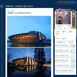 乌镇歌剧院,来自台湾建筑设计师 Artech