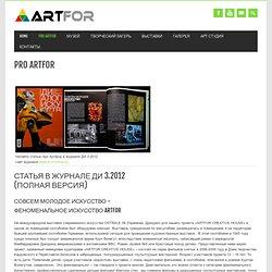 ARTFOR – творчество + обучение