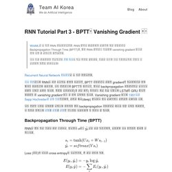 RNN Tutorial Part 3 - BPTT와 Vanishing Gradient 문제 – Team AI Korea – We do Artificial Intelligence