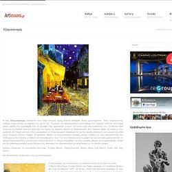 Μαθήματα τέχνης - Artlessons.gr
