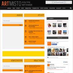 Афиша Киева - анонсы, расписания выставок, концертов Киева - artmisto