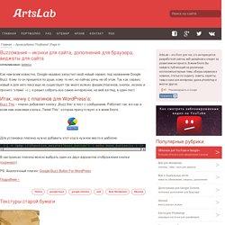 ArtsLab - веб-дизайн для всех - Part 4