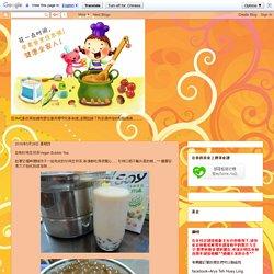 Arys之素食響宴: 自制珍珠豆奶茶Vegan Bubble Tea