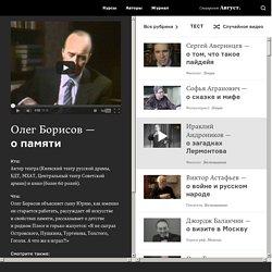 Олег Борисов — о памяти