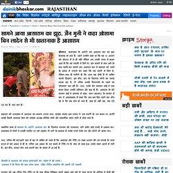 Asaram Bapu sex scandal Jodhpur