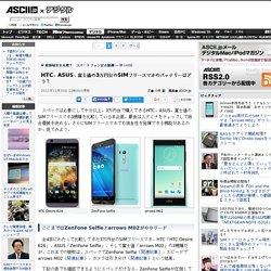 ASCII.jp:HTC、ASUS、富士通の3万円台のSIMフリースマホのバッテリーはどう? (1/3)|最新端末を丸裸! スマートフォン定点観測