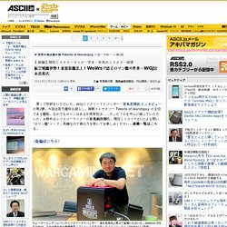ASCII.jp:航空戦艦伊勢!重雷装艦北上!WoWsで語るロマン艦の世界~WGJ宮永忠将氏 (1/5)|世界の海は俺の海『World of Warships』へヨーソロー