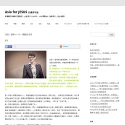 Asia for JESUS 亞洲青年誌