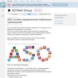 ASO: основы продвижения мобильных приложений / Блог компании ALTWeb Group