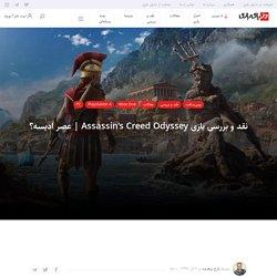 نقد و بررسی بازی Assassin's Creed Odyssey