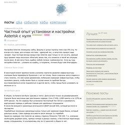 Частный опыт установки и настройки Asterisk с нуля / IP-телефония