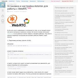 Установка и настройка Asterisk для работы с WebRTC