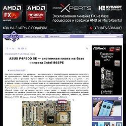 ASUS P4P800 SE — системная плата на базе чипсета Intel 865PE