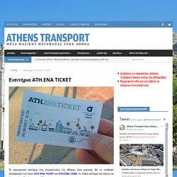 Εισιτήρια ATH.ENA TICKET – Athens Transport