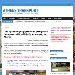 Όσα πρέπει να γνωρίζετε για το ηλεκτρονικό εισιτήριο στα Μέσα Μαζικής Μεταφοράς της Αθήνας – Athens Transport