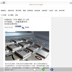 中國新政「ATM 轉帳 24 小時內可撤銷」,詐騙集團別哭,從良就沒事好嗎?
