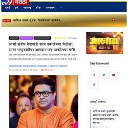 Atul Benke meet Raj Thackeray
