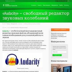 «Audacity» — свободный редактор звуковых колебаний