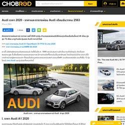 Audi ราคา 2020 - ราคาและตารางผ่อน Audi เดือนธันวาคม 2563 Chobrod.com