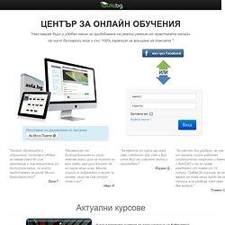 Център за онлайн обучения Aula.bg (autocad-kurs.com)