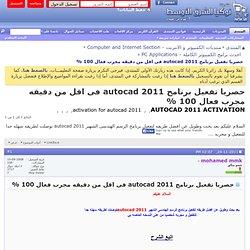 حصريا تفعيل برنامج autocad 2011 فى اقل من دقيقه مجرب فعال 100 %